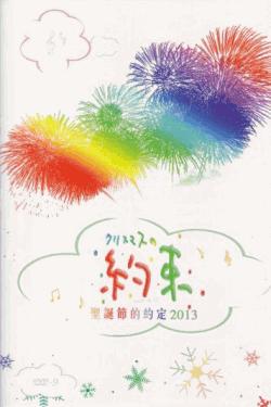 [DVD] クリスマスの約束 2013
