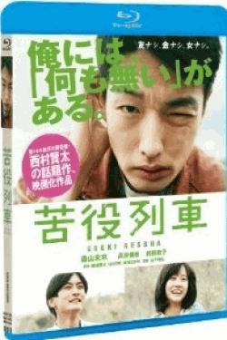 [Blu-ray] 苦役列車