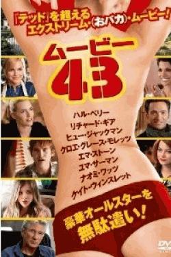 [DVD] ムービー43