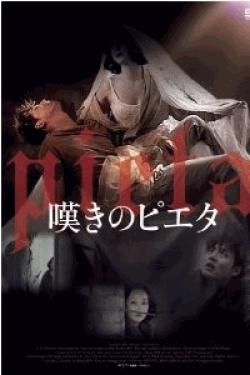 [DVD] 嘆きのピエタ