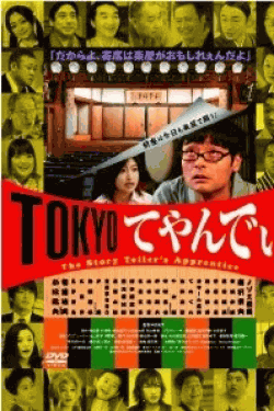 [DVD] TOKYOてやんでぃ