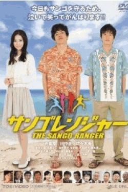 [DVD] サンゴレンジャー