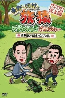 [DVD] 東野・岡村の旅猿 プライベートでごめんなさい… 奥多摩で初キャンプの旅