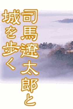 [DVD] 司馬遼太郎と城を歩く