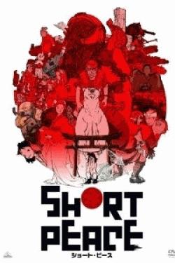 [DVD] SHORT PEACE