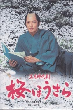 [DVD] 桜ほうさら