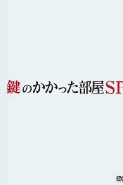 [DVD] 鍵のかかった部屋 2014 SP