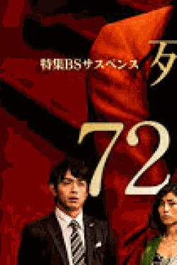 [DVD] 死刑台の72時間