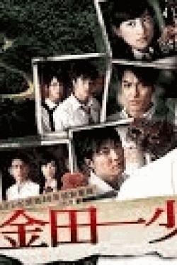 [DVD] 金田一少年の事件簿 獄門塾殺人事件