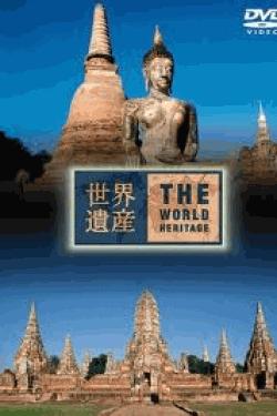[DVD] THE 世界遺産