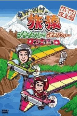[DVD] 東野・岡村の旅猿 プライベートでごめんなさい… ネパールの旅