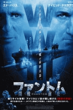 [DVD] ファントム / 開戦前夜