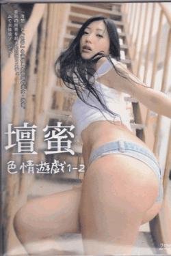 [DVD] 壇蜜 色情遊戲