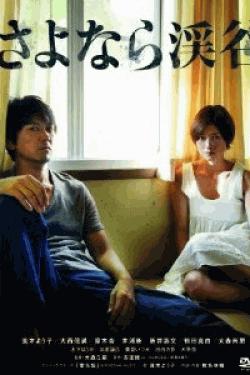 [DVD] さよなら渓谷