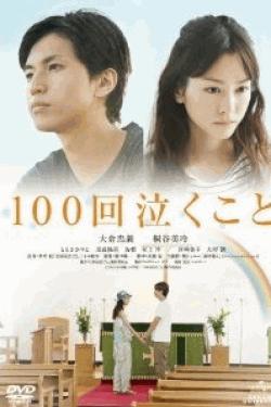 [DVD] 100回泣くこと