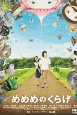 [DVD] めめめのくらげ
