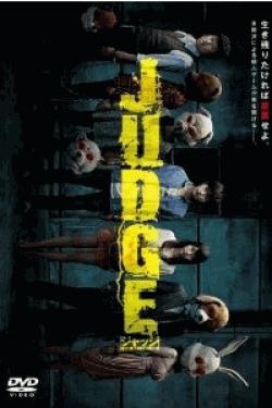 [DVD] JUDGE/ジャッジ