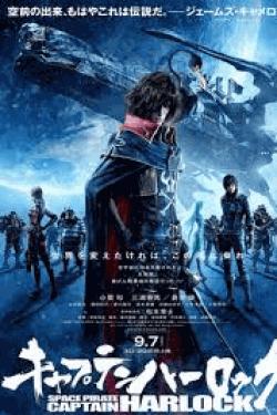 [DVD] キャプテンハーロック