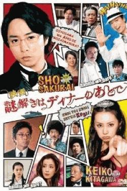 [DVD] 映画 謎解きはディナーのあとで