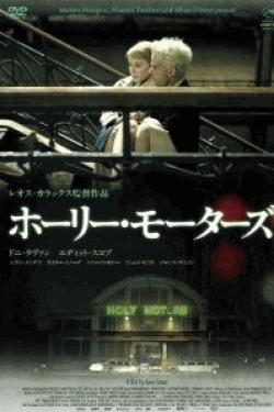 [DVD] ホーリー・モーターズ
