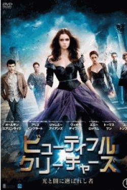 [DVD] ビューティフル・クリーチャーズ 光と闇に選ばれし者