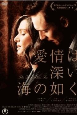 [DVD] 愛情は深い海の如く