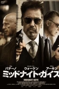 [DVD] ミッドナイト・ガイズ