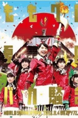 [DVD] ももクロ夏のバカ騒ぎ WORLD SUMMER DIVE 2013.8.4 日産スタジアム大会