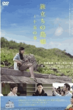 [DVD] 旅立ちの島唄~十五の春~