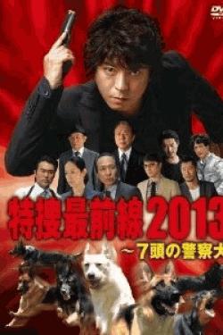 [DVD] ドラマスペシャル 特捜最前線2013―7頭の警察犬