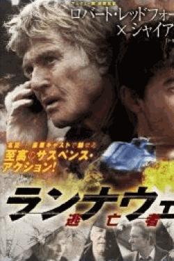 [DVD] ランナウェイ/逃亡者