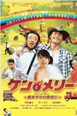 [DVD] ケンとメリー ★雨あがりの夜空に★
