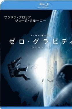 [3D&2D Blu-ray] ゼロ・グラビティ