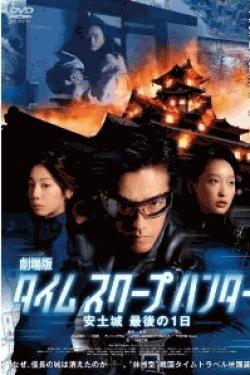 [DVD] 劇場版タイムスクープハンター 安土城 最後の1日