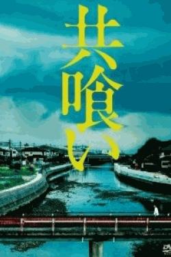 [DVD] 共喰い