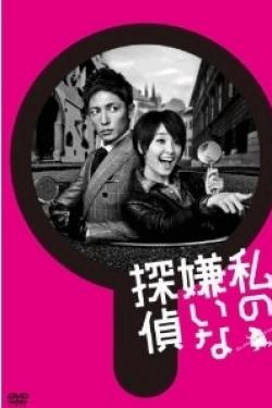 [DVD] 私の嫌いな探偵