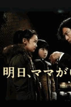 [DVD] 明日、ママがいない