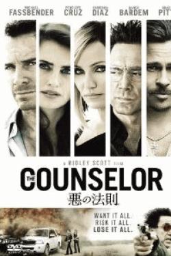 [DVD] 悪の法則