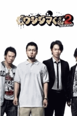 [DVD] 闇金ウシジマくん Season2