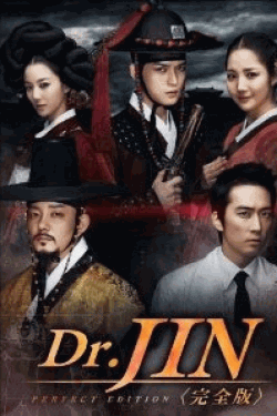 [DVD] Dr.JIN DVD-BOX 1+2