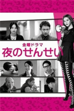 [DVD] 夜のせんせい
