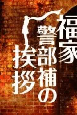 [DVD] 福家警部補の挨拶