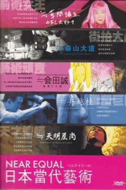 [DVD] ≒(ニアイコール)