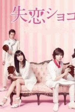 [DVD] 失恋ショコラティエ