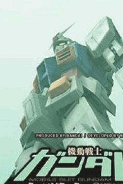 [Blu-ray] 機動戦士ガンダム0079 VOL.9