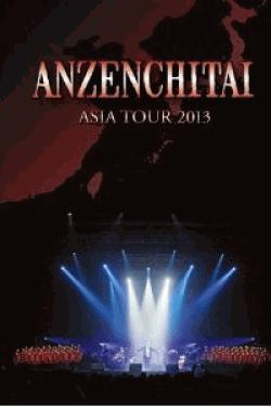 [DVD] 安全地帯 ASIA TOUR 2013