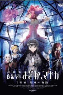 [DVD] 劇場版 魔法少女まどか☆マギカ[新編]叛逆の物語