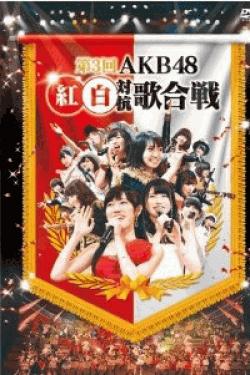 [DVD] 第3回AKB48 紅白対抗歌合戦