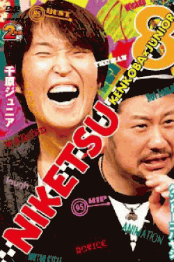 [DVD] にけつッ!!8
