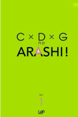 [DVD] C×D×G no ARASHI! Vol.1